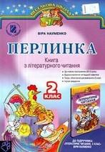 Перлинка. Книга з літературного читання 2 класс. Науменко В.О.