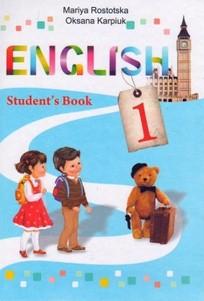 Англійська мова 1 класс. Ростоцька, Карп'юк
