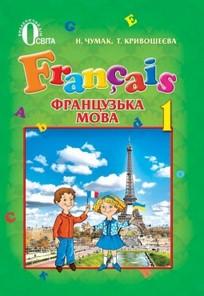 Французька мова 1 класс. Чумак, Кривошеєва