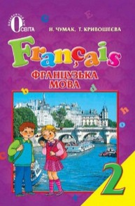 Французька мова 2 класс. Чумак, Кривошеєва