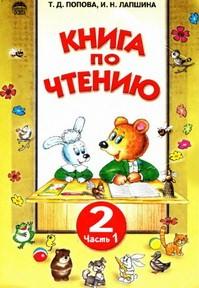 Книга по чтению 2 класс. Попова, Лапшина (часть 1)