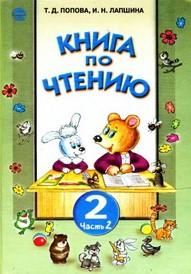 Книга по чтению 2 класс. Попова, Лапшина (часть 2)