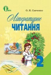Літературне читання 2 класс. Савченко О.Я.