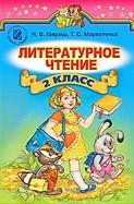 Литературное чтение 2 класс. Гавриш, Маркотенко