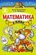 Математика 2 клас. Богданович, Лишенко (2012)
