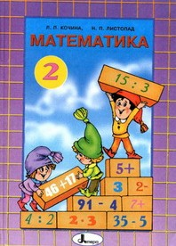 Математика 2 класс. Кочина, Листопад