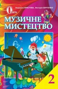 Музичне мистецтво 2 класс. Аристова, Сергієнко