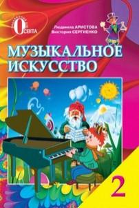 Музыкальное искусство 2 класс. Аристова, Сергиенко
