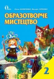 Образотворче мистецтво 2 класс. Калініченко, Сергієнко