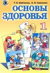 Основы здоровья 1 класс. Бойченко, Савченко