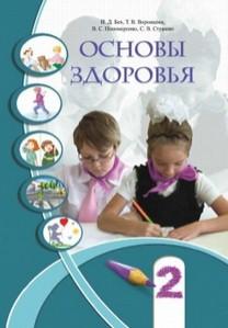 Основы здоровья 2 класс. Бех, Воронцова