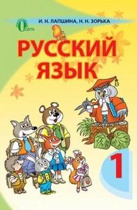 Русский язык 1 класс. Лапшина, Зорька