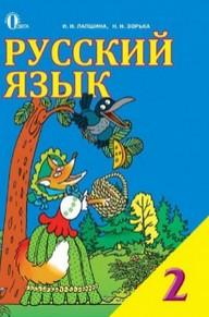 Русский язык 2 класс. Лапшина И.Н.