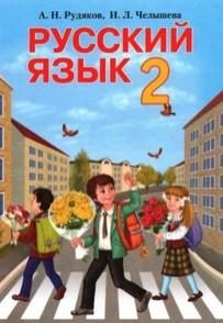 Русский язык 2 класс. Рудяков, Челышева