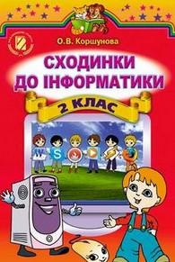 Сходинки до інформатики 2 класс. Коршунова О. В.