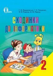 Сходинки до інформатики 2 класс. Ломаковська, Проценко