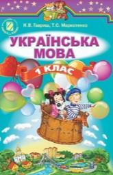 Українська мова 1 класс. Гавриш, Маркотенко