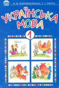 Українська мова 1 класс. Хорошковська, Охота