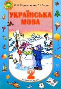 Українська мова 2 класс. Хорошковська, Охота (частина 2)