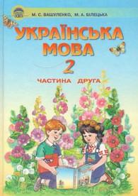 Українська мова 2 класс. Валушенко, Бiлецька (частина 2)
