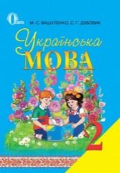 Українська мова 2 класс. Вашуленко, Дубовик (2012)