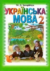 Українська мова 2 класс. Захарійчук М.Д.
