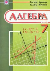 Алгебра 7 клас. Кравчук, Янченко