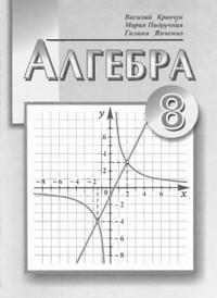 Алгебра 8 класс. Кравчук, Пидручная