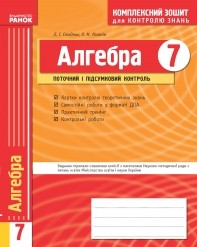 Алгебра, Комплексний зошит 7 клас. Стадник, Роганін