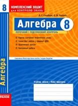 Алгебра, Комплексний зошит 8 клас. Стадник, Роганін
