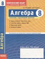 Алгебра, Комплексний зошит 8 класс. Стадник, Роганін