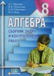 Алгебра, Сборник задач 8 класс. Мерзляк, Полонский