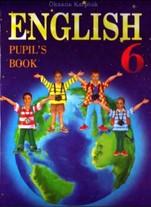 Англійська мова 6 клас. Карп'юк О.Д.