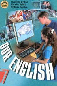 Англійська мова 7 клас. Биркун, Колтко, Богдан