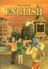 Англійська мова 7 клас. Карп'юк О.Д.