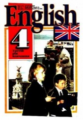 Англійська мова (English) 4 класс. Кучма, Морська, Плахотник