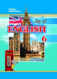 Англійська мова (Joy of English) 6 клас. Пахомова Т.Г.