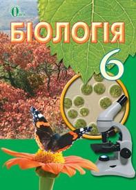 Біологія 6 клас. Костіков, Волгін, Додь (2014)