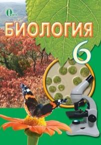 Биология 6 класс. Костиков И.Ю.