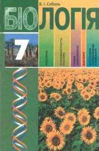 Біологія 7 клас. Соболь В.І.