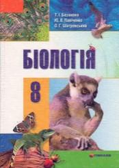 Біологія 8 клас. Базанова, Павіченко