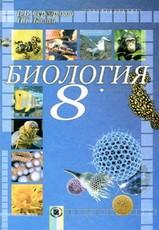 Биология 8 класс. Серебряков, Балан