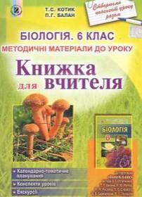 Біологія. Книжка для вчителя 6 клас. Котик, Балан