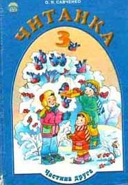 Читанка 3 клас. Савченко О.Я. (частина 2)
