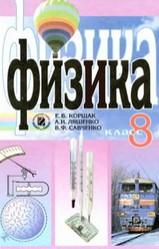Физика 8 класс. Коршак, Ляшенко, Савченко