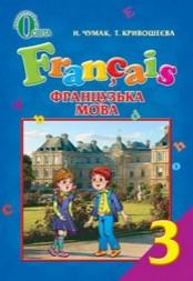 Французька мова 3 клас. Чумак, Кривошеєва