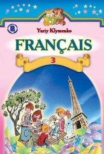 Французька мова 3 клас. Клименко Ю.М. (2014)