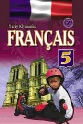 Французька мова 5 клас. Клименко Ю.М.