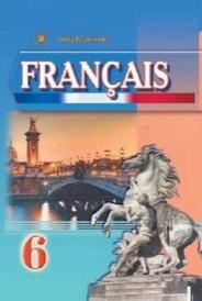 Французька мова 6 клас. Клименко Ю.М. (2014) 6-й рік