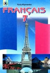 Французька мова 7 клас. Клименко Ю.М.